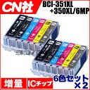 【数量限定特価!】お得な2個セット!BCI-351XL+350XL/6MP 6色マルチパック増量版 ICチップ付 CN社【互換インクカートリッジ】 BCI-351+350/6MP 増量版 BCI-351XL(BK/C/GY/M/Y)+BCI-350XL(BK)[05P06May15]