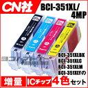 BCI-351XLシリーズ 4色パック 増量版 ICチップ付 CN社【互換インクカートリッジ】 BCI-351XL(BK/C/M/Y)[05P06May15]