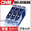 楽天ヨコハマトナーお得な3個セット!CN社 BCI-351XLBK ブラック増量版 ICチップ付【互換インクカートリッジ】BCI-351BKの増量版[05P06May15]