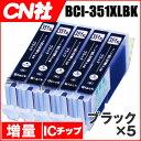 楽天ヨコハマトナーお得な5個セット!CN社 BCI-351XLBK ブラック増量版 ICチップ付【互換インクカートリッジ】BCI-351BKの増量版[05P06May15]