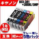 BCI-381+380XL/5MP キヤノン 5色セット 顔料ブラック大容量 ICチップ付【互換インクカートリッジ】 BCI-381+380...