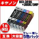 BCI-381XL+380XL/5MP キヤノン 大容量版 5色セット ICチップ付【互換インクカートリッジ】 BCI-381+380/5MPの大容量版 BCI-381XL(BK/C/M/Y)+BCI-380XL(PGBK)<ネコポスで送料無料!>