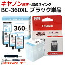 【純正品/大容量】BC-360XL キヤノン ブラック(3708C001)+詰替えインクキット【ワンタッチ詰め替えインク】 純正インクカートリッジ FINEカートリッジ 対応機種:PIXUS TS5330