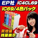 IC4CL69 EP社IC69 4色セット ブラック増量 ICチップ搭載 【互換インクカートリッジ】[05P06May15]