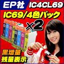 IC4CL69 EP社 IC69 4色セットの2個セット【互換インクカートリッジ】[05P06May15]
