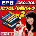 IC6CL70L【6色セット×2】EP社 IC70 6色セット×2 ICチップ付 増量版 【互換インクカートリッジ】対応機種:EP-775A EP-775AW EP-805A EP-805AW EP-805AR EP-905A EP-905F[05P06May15]