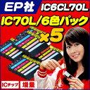 IC6CL70L【6色セット×5】EP社 IC70 6色セット増量版 ×5 【互換インクカートリッジ】[05P06May15]