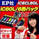 黒もう1本! EP社 IC6CL80L ICBK80L / IC80Lシリーズ 6色セット 黒 大容量 【互換インクカートリッジ】IC6CL80 の大容量