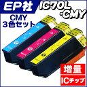 EP社 ICC70L(シアン) ICM70L(マゼンタ) ICY70Lの増量版3色セット【互換インクカートリッジ】[05P06May15]