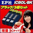 IC80L-BK★EP社 IC80L-BK ブラック×3 大容量 残量表示対応【互換インクカートリッジ】