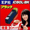 IC80L-BK EP社 IC80L-BK ブラック 大容量 【互換インクカートリッジ】