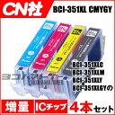 CN社BCI-351XL シアン・マゼンタ・イエロー・グレーの4色セット 残量表示対応【互換インクカートリッジ】[05P06May15]