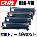 【送料無料】CN社 CRG-418 4色セット<日本製パウダー使用>【互換トナーカートリッジ】[05P06May15]