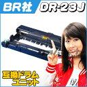 BR社 互換ドラムユニット DR-23J[05P06May15]