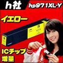 hp971XL【残量表示対応】h社 hp971XL(CN628AA) イエロー大容量【互換インクカートリッジ】[05P06May15]