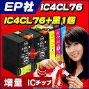 IC4CL76 黒もう1本追加!EP社 IC76シリーズ 4色パック+ブラック 大容量インク[05P06May15]