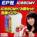 EPSON(エプソン)IC65シアン・マゼンタ・イエローの3色セット残量表示対応【互換インクカートリッジ】 05P31Aug14