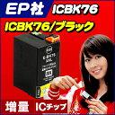 ICBK76 EP社 IC76シリーズ ブラック 大容量インク[05P06May15]