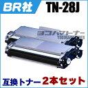 TN-28J お徳用2個セット BR社 TN-28J×2 ブラック【互換トナーカートリッジ】[05P06May15]