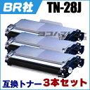 TN-28J お徳用3個セット BR社 TN-28J×3 ブラック【互換トナーカートリッジ】[05P06May15]