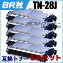 TN-28J お徳用5個セット BR社 TN-28J×5 ブラック【互換トナーカートリッジ】[05P06May15]