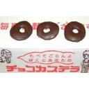 チョコカステラ 日本ラスクフーズ 【150個入り】