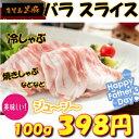 【 ブランド 鹿児島黒豚 】 豚バラ スライス [100g]