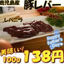 【 国産 豚肉 鹿児島 】 豚レバー [100g](味付け選択