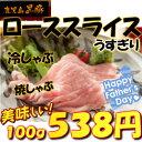 【ブランド 鹿児島黒豚 】 豚 ロース スライス [100g]