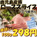 【 国産 豚肉 鹿児島 】 豚ロース スライス [100g] 豚