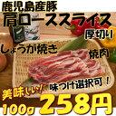 【 国産 豚肉 鹿児島 】 豚肩ロース スライス (味付