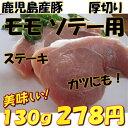 【 国産 豚肉 鹿児島 】 豚もも 肉 [1枚:130g] ソテー