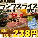 【 国産 豚肉 鹿児島 】 豚ランプ スライス (味付け