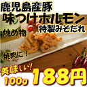 【 国産 鹿児島 豚肉 】味つけ 豚ホルモン 焼き(味付