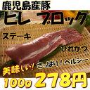 【 国産 豚肉 鹿児島 】 豚ヒレ ブロック [100g] さっ