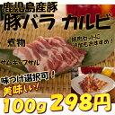 【 国産 豚肉 鹿児島 】 豚バラ カルビ [100g](味付