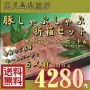 【 国産 豚肉 鹿児島 】 豚しゃぶしゃぶ ギフト セッ