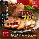 上田屋謹製 絶品 チャーシュー 焼豚 ( 秘伝 の タレ