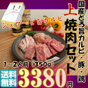 【 A5ランク 黒毛和牛 】とろ旨 カルビ +鳥肉 豚肉 『上』 焼肉セット [1〜2人前:350g...