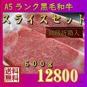 【 A5ランク 黒毛和牛 】 霜降 しゃぶしゃぶ / すき焼き 用 ギフトセット [600g]《 送...