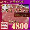 【 A5ランク 黒毛和牛 】霜降 しゃぶしゃぶ / すき焼