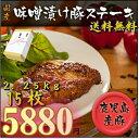 【 国産 豚肉 鹿児島 】豚 味噌漬け ステーキ セット