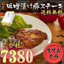 【 国産 豚肉 鹿児島 】 豚 味噌漬け ステーキセット