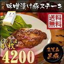 【 ブランド 鹿児島黒豚 】 味噌漬け ステーキ セット [...