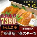 【銘柄豚 鹿児島黒豚 】 味噌漬け ステーキセット [7枚:1050g]《 化粧箱 》《 送料無