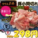 【 ブランド 鹿児島黒豚 】 豚 小間切れ [100g] 豚肉