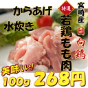 【 国産 鳥肉 日向鶏 】 地養鶏 若鳥 モモ 親子丼 雑