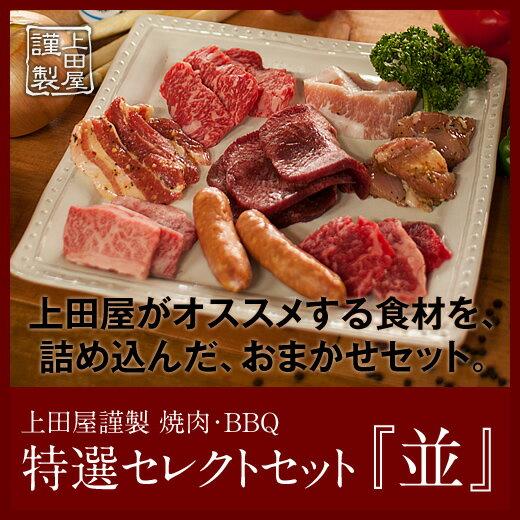 横濱上田屋 上田屋謹製焼肉BBQセレクトセット20人前