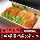 ★★【鹿児島産豚ロース】味噌漬けステーキギフトセット[6枚:900g]《折箱入》《送料無料》 と