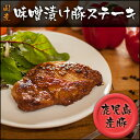 ★★【鹿児島産豚】味噌漬けステーキ[6枚:900g] ギフトにも《送料無料》 とんステーキ・焼肉
